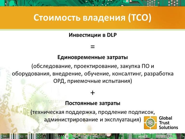 Стоимость владения (TCO)