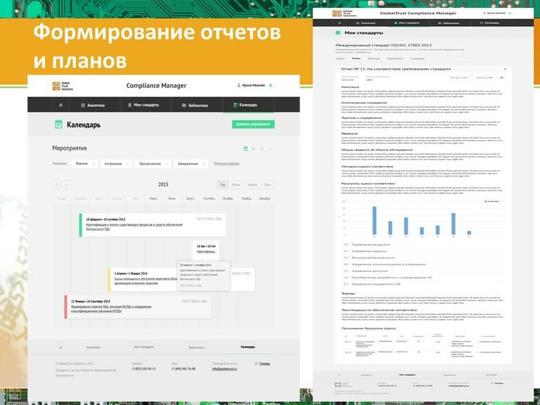 Формирование отчетов и планов