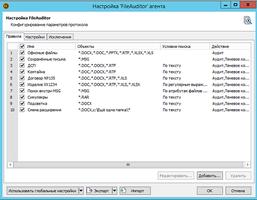 Пример правил контроля данных в FileAuditor
