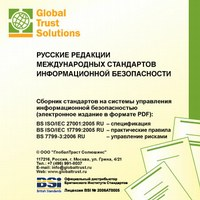 Бонусная программа GlobalTrust для приобретателей сборников стандартов по информационной безопасности и непрерывности бизнеса