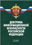 Новая доктрина информационной безопасности России: главные положения