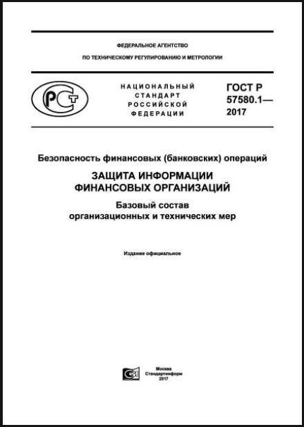 Новый комплект типовых документов от ГлобалТраст по защите информации для финансовых организаций