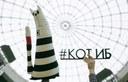 Омские безопасники назвали 10 главных проблем ИБ
