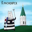 Самое масштабное событие в сфере информационной безопасности пройдет в Красноярске