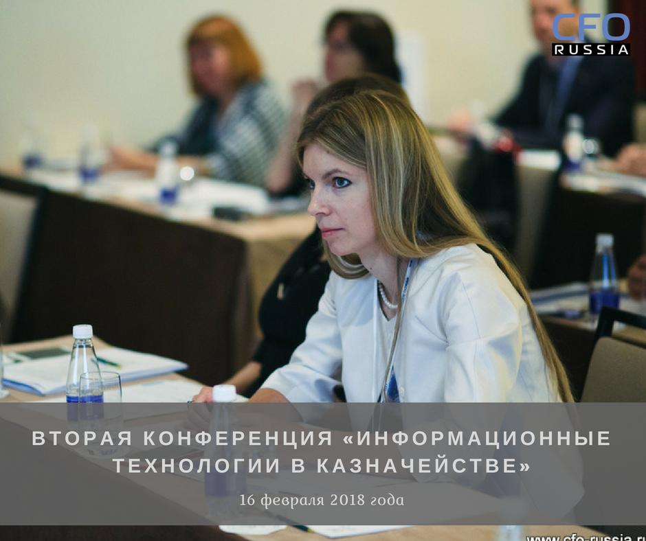 Вторая конференция «Информационные технологии в казначействе»