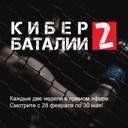 Второй сезон образовательного проекта в области информационной безопасности «Кибербаталии» пройдет весной 2017 года